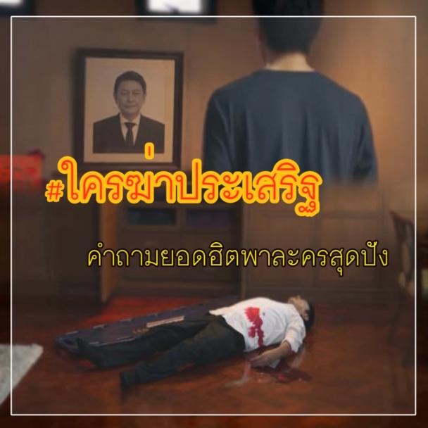 #ใครฆ่าประเสริฐ คำถามยอดฮิตพาละครสุดปัง