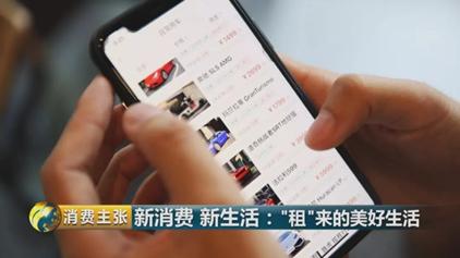 """New China Insights: ชีวิตคนจีนยุคใหม่กับการ """"เช่าแทนซื้อ"""" เป็นอย่างไร?"""