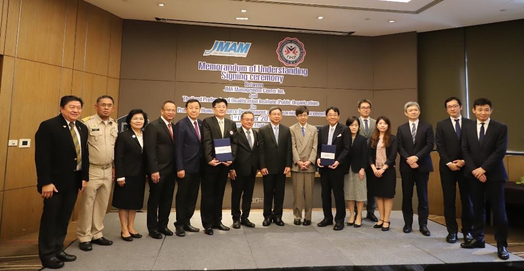 สคช.-JMAM ร่วมมือยกระดับบุคคลากรโรงงานไทย