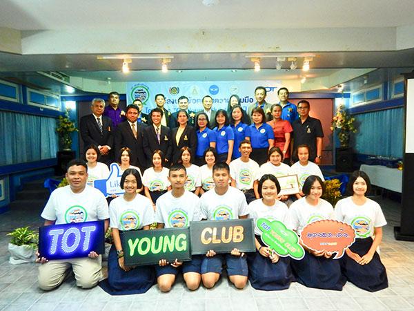 """ผู้ว่าฯ สงขลา เปิดกิจกรรม """"TOT Young Club เด็กไทย 4.0 ต้นกล้าประชารัฐ"""" ส่งเสริมชุมชนเกาะยอ"""