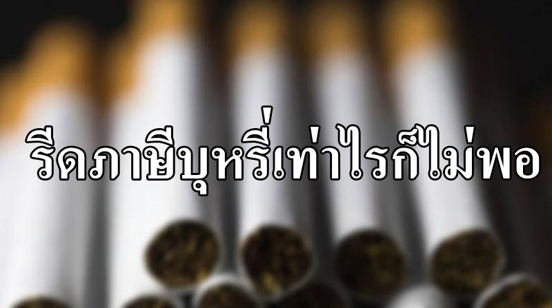 """รีดภาษี """"บุหรี่"""" เท่าไรก็ไม่พอ ค่าใช้จ่ายโรคจากบุหรี่พุ่งกว่า 2 แสนล้าน เก็บภาษีได้แค่ 6 หมื่นล้าน"""