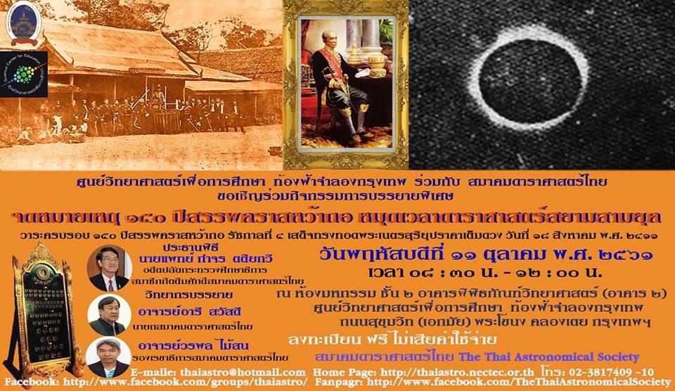 ฉลอง 150 ปี King of Siam's Eclipse ย้อนเหตุการณ์สุริยุปราคาประวัติศาสตร์ที่ท้องฟ้าจำลอง