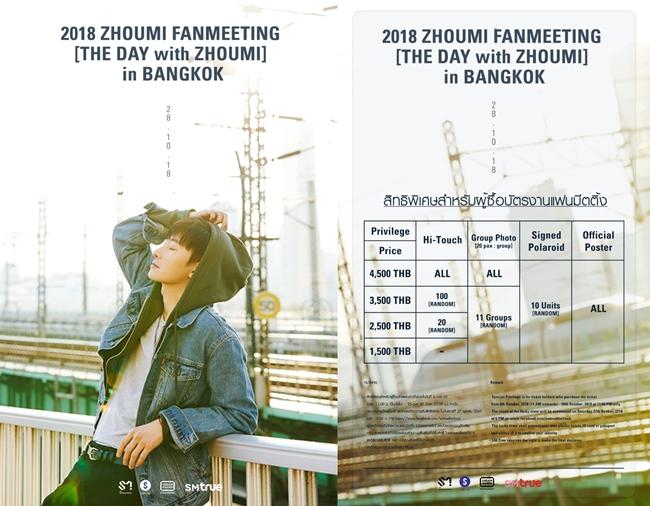 """เซอร์ไพรส์! แฟนไทยเตรียมตัว """"ZHOUMI"""" กับงานแฟนมีทติงครั้งแรกจองบัตร 6 ต.ค.นี้"""