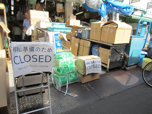 ป้ายระบุ ปิดร้าน พบกันใหม่ที่ตลาดโทโยซุ