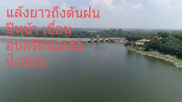 เขื่อนอุบลรัตน์น่าห่วง! น้ำเหลือแค่36%เตรียมเผชิญวิกฤตแล้งถึงต้นฝนปีหน้า