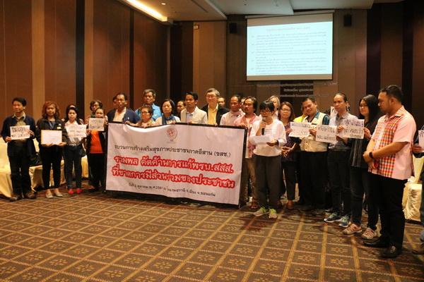 NGOsอีสานค้านร่างพ.ร.บ.กองทุนสนับสนุนสร้างสุขภาพ   เหตุประชาชนขาดการมีส่วนร่วม
