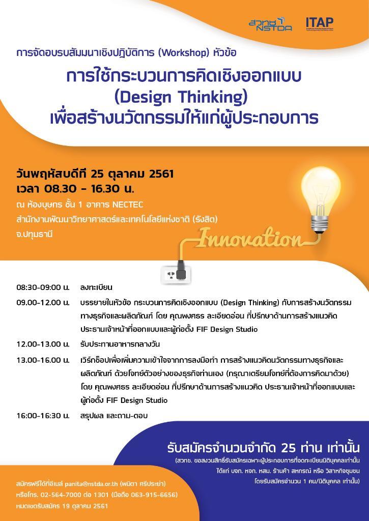 ชวน SME ร่วมสัมมนา กระบวนการคิดเชิงออกแบบเพื่อสร้างนวัตกรรม