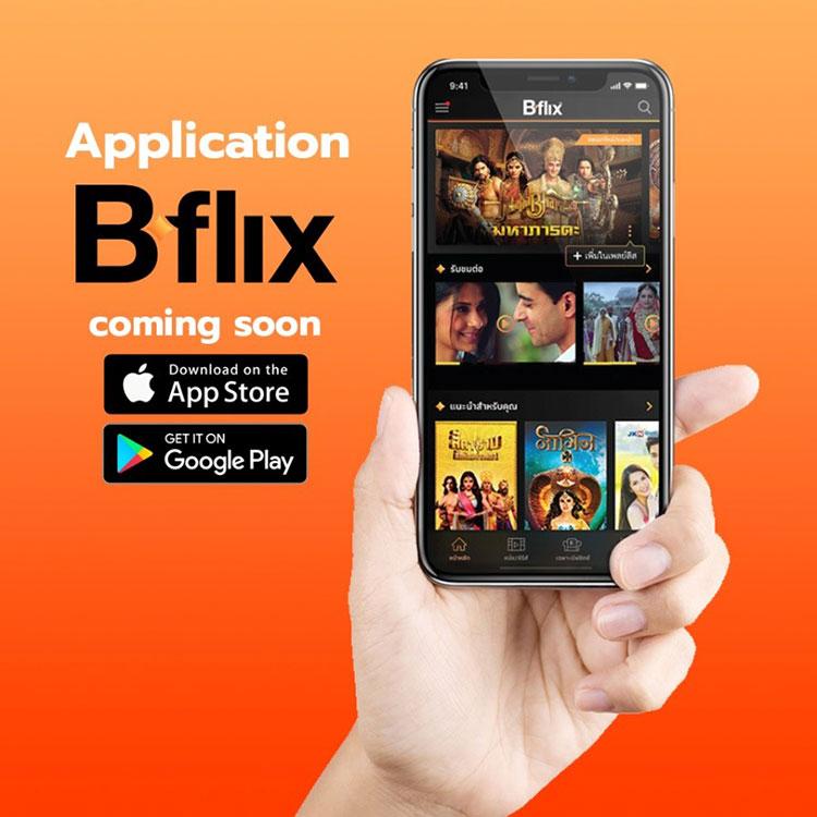 เปิดตัว JKN Zee Magic และแอพ Bflix เอาใจคอหนังซีรีส์อินเดีย ลองใช้ฟรี 1 เดือน