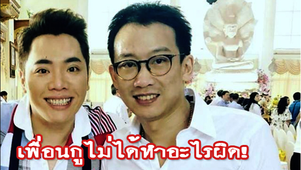 """เพื่อนกูไม่ผิด! """"มดดำ"""" ปรี๊ดแตก """"โอ๊ค"""" ถูกสั่งฟ้อง ลั่นใครด่ามาด่ากลับ พร้อมส่อสมัครพรรค """"เพื่อไทย"""""""