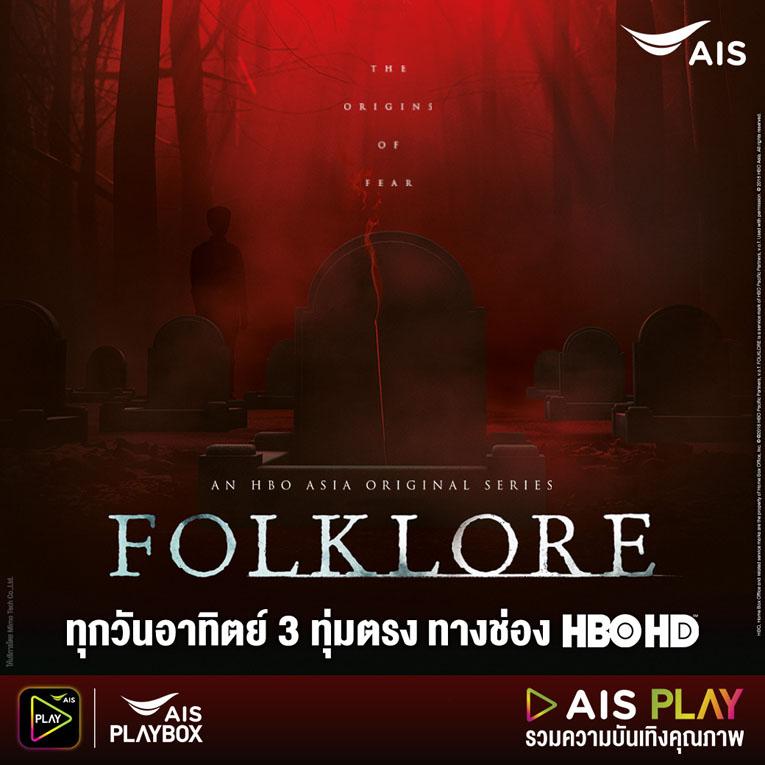 """""""เอไอเอส"""" ชวนสัมผัสประสบการณ์หลอน! กับซีรีส์ """"Folklore"""" ผ่านช่อง HBO HD"""