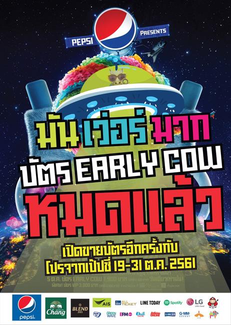 """""""บิ๊ก เมาน์เท่น มิวสิค เฟสติวัล 9"""" สร้างปรากฎการณ์เว่อร์อีกแล้ว!!! บัตร Early Cow และ VIP Early Cow ขายหมดในวันเดียว"""