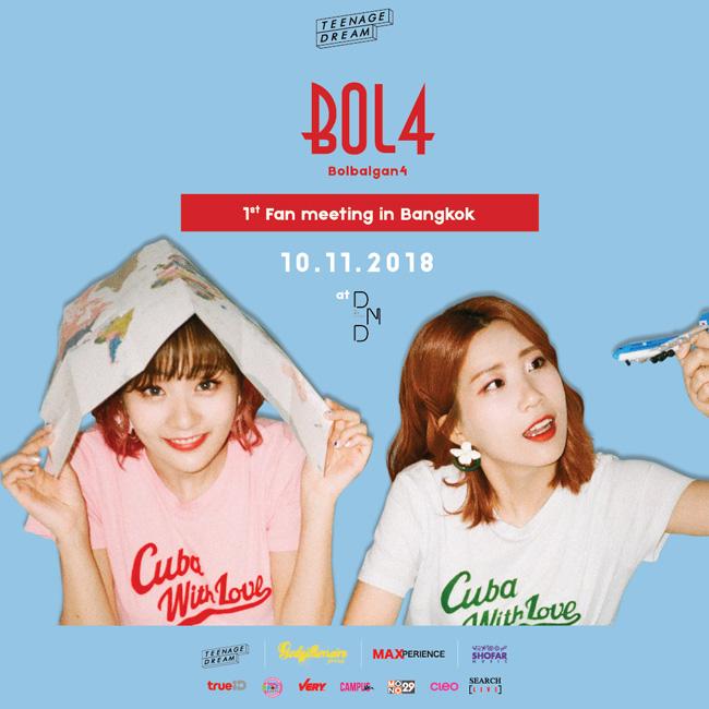 """แฟนไทยเตรียมฟินแบบสุดเอ็กซ์คลูซีฟ! กับ """"BOLBALGAN4"""" ศิลปินอินดี้แห่งชาติจากเกาหลีใน """"BOLBALGAN4 1st FAN MEETING IN BANGKOK 2018"""""""