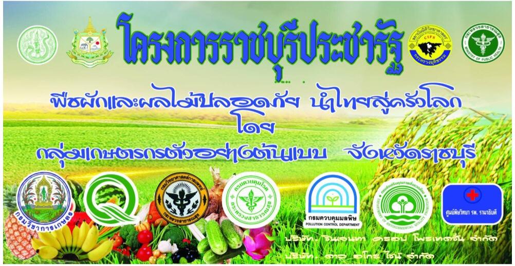 รมต. ไฟเขียว 'ราชบุรีโมเดล' นำไทยสู่ครัวโลก