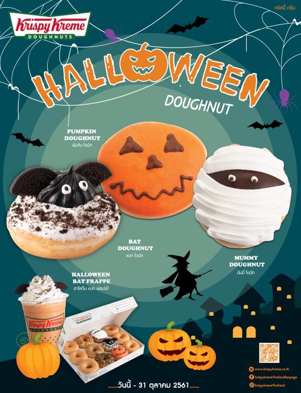 """""""ฮาโลวีน โดนัท""""(HalloweenDoughnut)"""