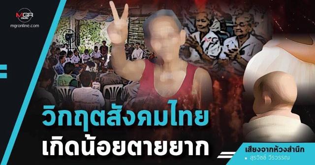 วิกฤตสังคมไทยเกิดน้อยตายยาก