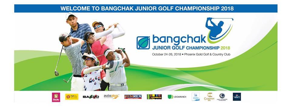 AMG ระเบิดศึก Bangchak Junior Golf Championship 2018 เฟ้นหานักกอล์ฟเยาวชน ก้าวสู่ระดับนานาชาติ