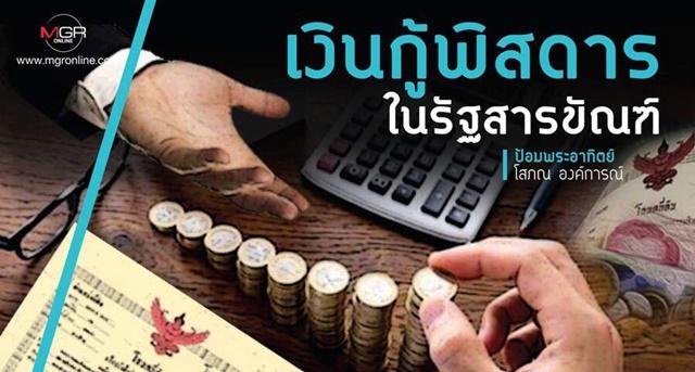 เงินกู้พิสดารในรัฐสารขัณฑ์