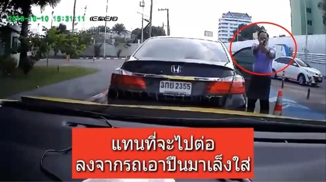 ชายสูงวัยหัวร้อน! ควักปืนเล็งที่รถคันหลังกลางศูนย์ราชการ เหตุโดนขับจี้ตูด ชาวเน็ตสงสัยคลิปไม่มีเสียง