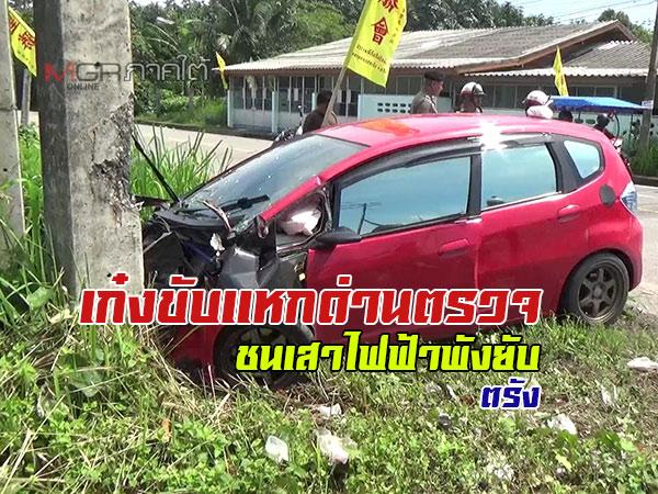 หนุ่มขับเก๋งแหกด่านตรวจชนเสาไฟฟ้าพังยับ วิ่งหนีขึ้นรถอีกคันหลบหนีลอยนวล