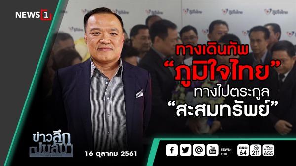 """ข่าวลึกปมลับ : ทางเดินทัพ""""ภูมิใจไทย"""" ทางไปตระกูล""""สะสมทรัพย์"""""""