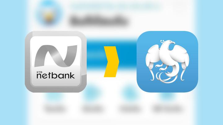 """""""กรุงไทย"""" เปลี่ยนแอปฯ โฉมใหม่ จาก KTB Netbank เป็น Krungthai NEXT แล้ว"""
