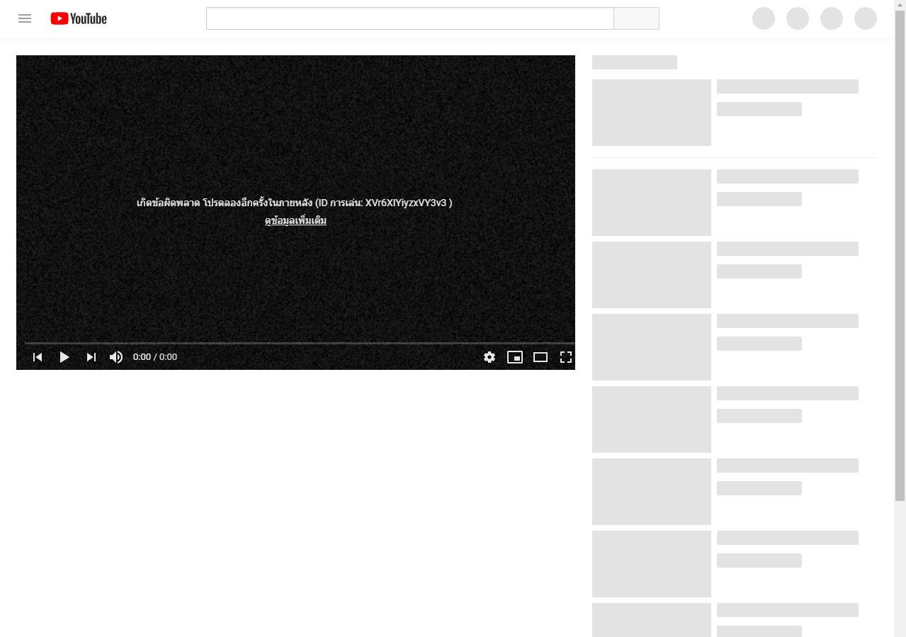 """""""ยูทูป"""" ล่มทั่วโลก ชาวทวิตติดแฮชแท๊ก #YouTubeDOWN"""