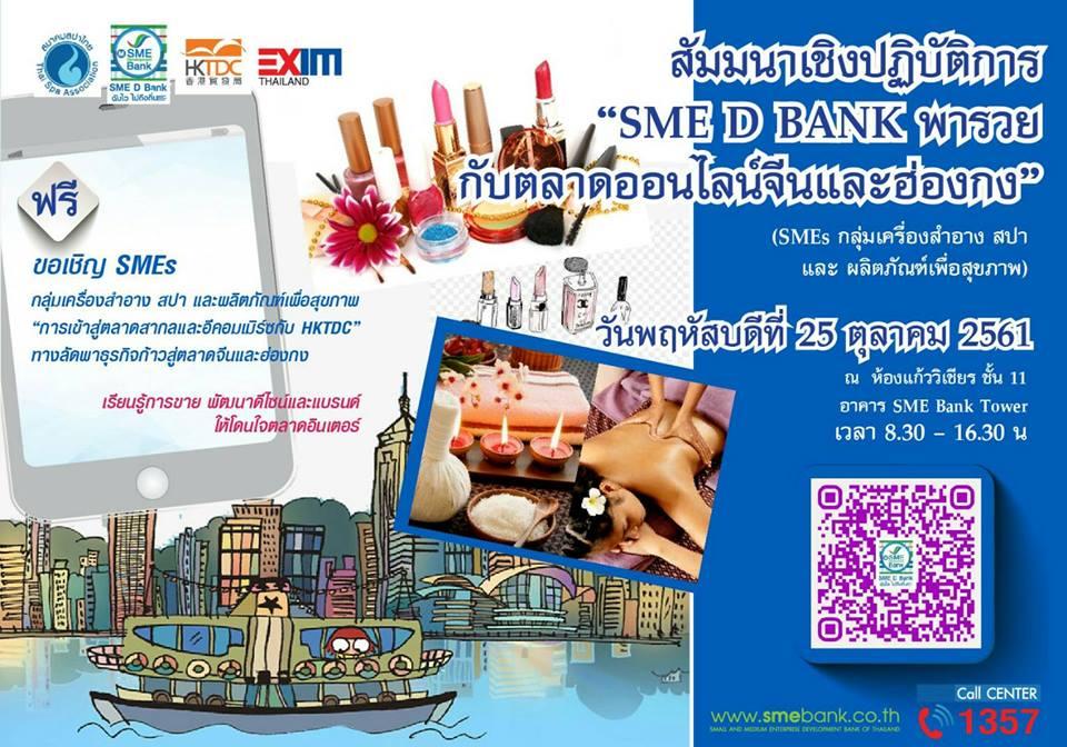 สัมมนาฟรี 'SME D Bank พารวยฯ' หนุนธุรกิจเครื่องสำอาง-สปา-ผลิตภัณฑ์สุขภาพ