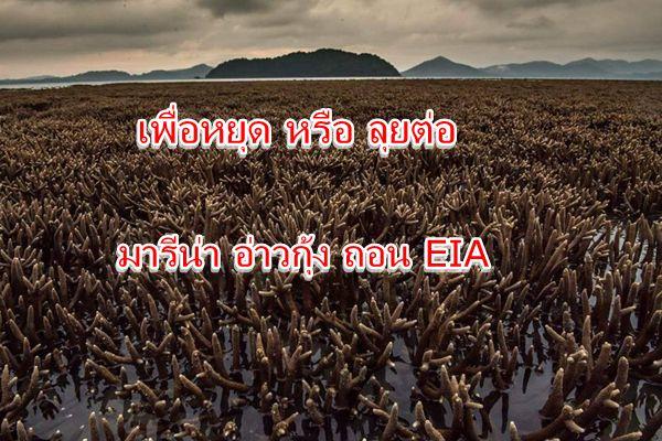 ถอน รายงาน EIA ถอยเพื่อหยุดหรือเดินหน้าต่อ อ่าวกุ้งมารีน่า ท่าเทียบเรือยอชต์หรู
