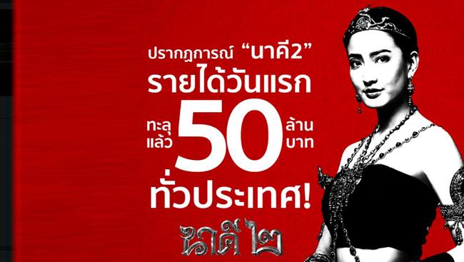 """เป็นไปได้ """"นาคี 2"""" เปิดตัววันแรก 50 ล้าน! ขึ้นแท่นว่าที่หนังไทยทำเงินสูงสุด"""