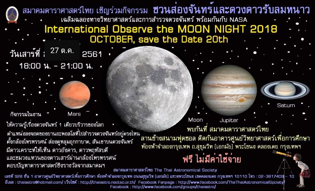 """สมาคมดาราศาสตร์ชวนดูดาวชมจันทร์ฉลอง """"วันวิทยาศาสตร์ดวงจันทร์"""""""
