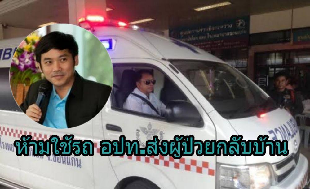 ผอ.รพ.จะนะ จวกคำสั่งห้ามใช้รถ อปท.ส่งผู้ป่วยกลับบ้าน กระทบคนจน พิการ ด้อยโอกาสในชนบท
