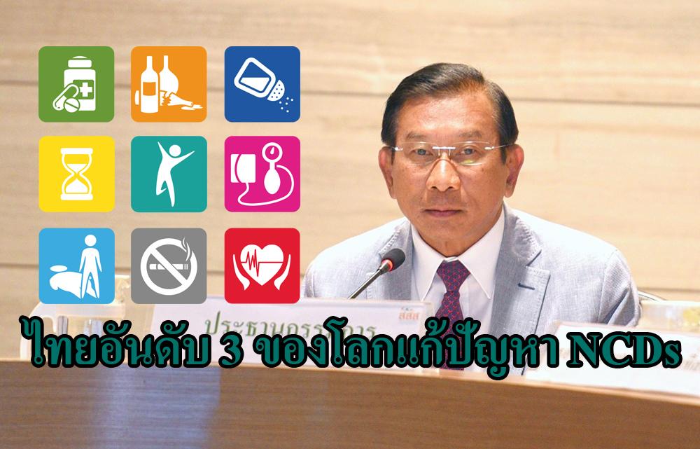 """UN ยกไทยอันดับ 3 ของโลก แก้ปัญหา """"โรค NCDs"""" รองจากฟินแลนด์-นอร์เวย์"""