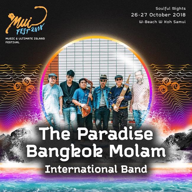 """""""มุยเฟสต์"""" 2018 MUI FEST 2018 [MUSIC & ULTIMATE ISLAND FESTIVAL] 26-28 ตุลาคม 2018 เกาะสมุย สุราษฎร์ธานี"""