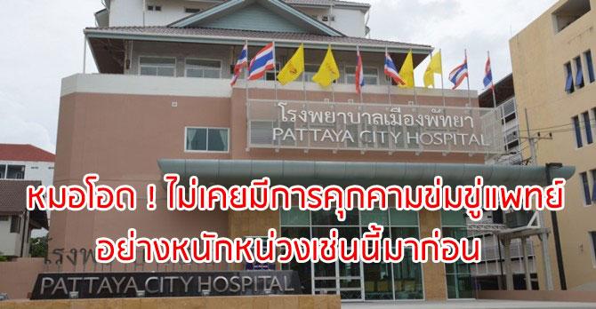 ญาติผู้ป่วยเด็กอ้างเป็นนักข่าวสื่อยักษ์ชี้หน้าด่ากราดหมอ หลังให้รอเพราะติดเคสฉุกเฉิน
