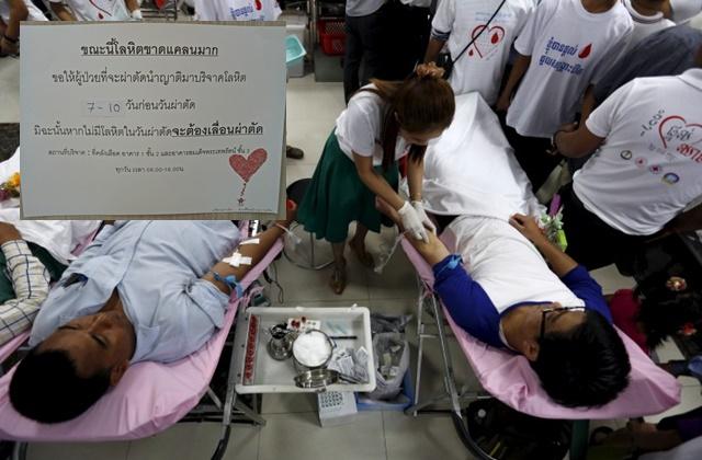 วอนผู้ใจบุญร่วมบริจาคเลือดกับ รพ.รามาฯ หลังขาดแคลนเลือดไม่สามารถผ่าตัดได้
