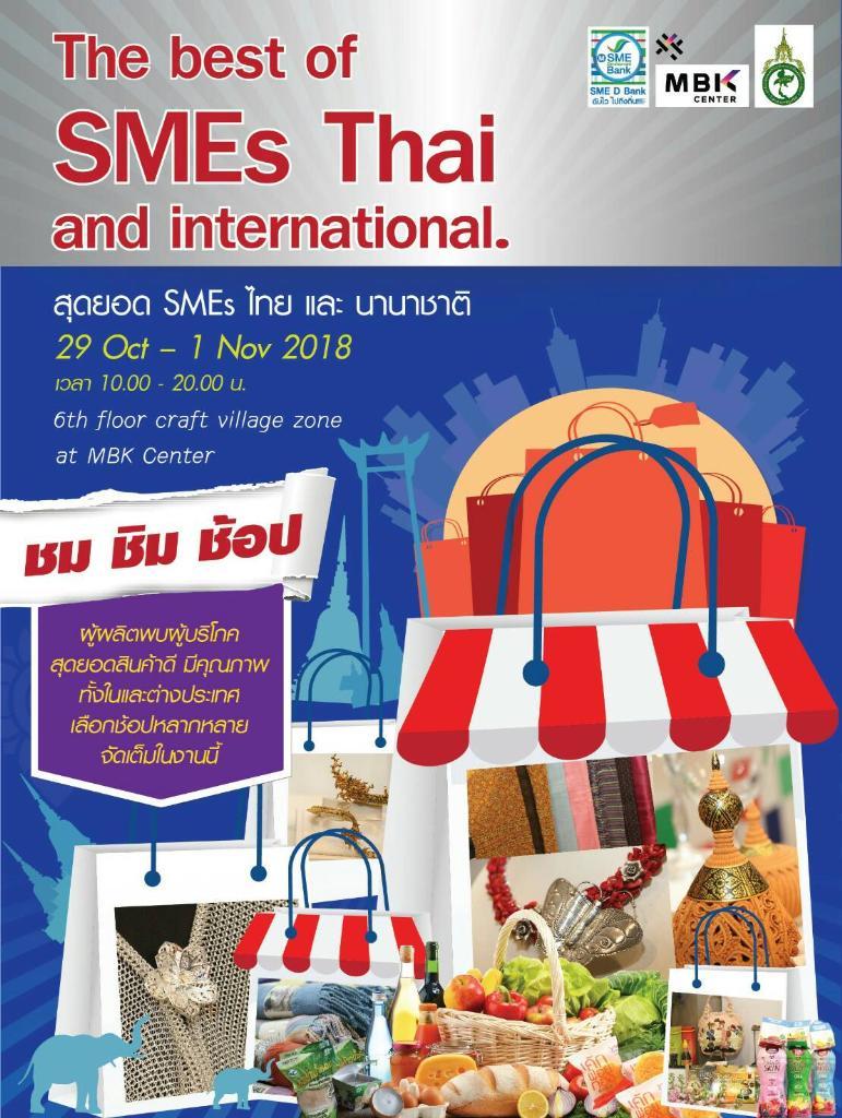 ธพว.ชวนชอปสุดยอดสินค้า SMEs ของดีไทยและเทศ