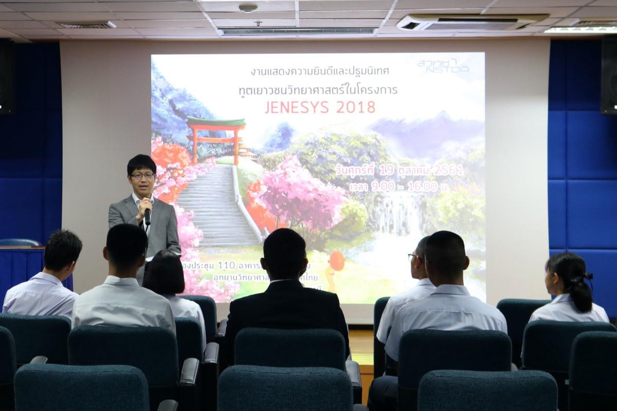 นายมาซาฮารุ คูบะ (Mr. Masaharu Kuba) เลขานุการเอก สถานเอกอัครราชทูตญี่ปุ่น ประจำประเทศไทย
