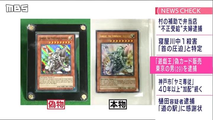 """ตำรวจญี่ปุ่นรวบหนุ่มปลอมการ์ด """"Yu-Gi-Oh"""" ขายราคาหลักแสน"""