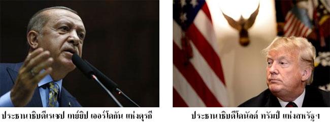 โอกาสทองสำหรับ สหรัฐฯ และตุรกี-ขู่กรรโชกซาอุฯ