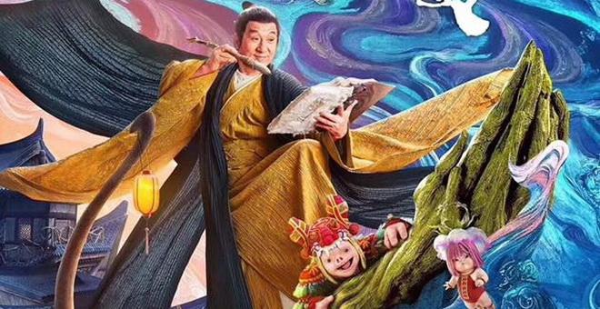 """""""เฉินหลง"""" ฉีกแนวรับบทนักล่าปีศาจใน The Knight of Shadows Between Yin and Yang"""