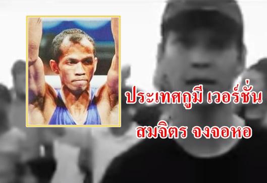 """""""ประเทศกูมี"""" ฮีโร่เหรียญทองโอลิมปิก ขอแร็ปเวอร์ชั่นรักเมืองไทย"""