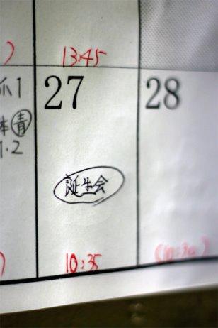 ปฏิทินในเรือนจำจังหวัดชิบะ เขียนกำหนดการจัดงานวันเกิด ภาพโดย  Karen Ikuhara