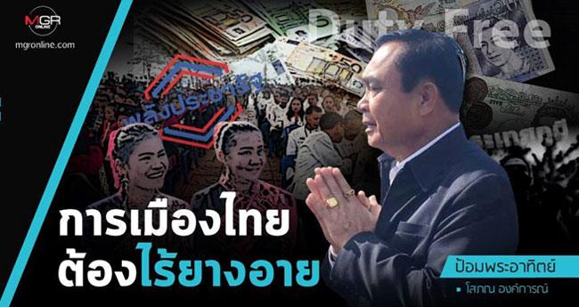 การเมืองไทยต้องไร้ยางอาย