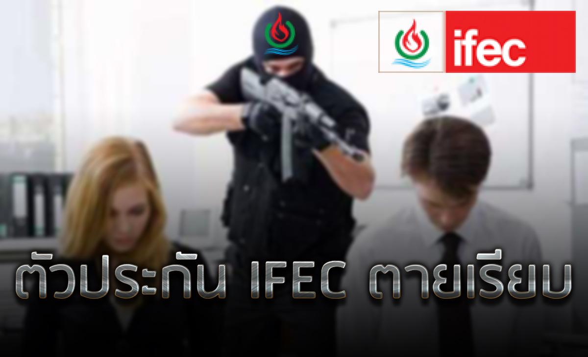 ตัวประกัน IFEC ตายเรียบ / สุนันท์ ศรีจันทรา