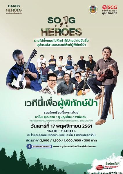 """มูลนิธิเอสซีจี ชวนดูคอนเสิร์ตการกุศล """"Song for Heroes"""" เวทีนี้เพื่อผู้พิทักษ์ป่า"""