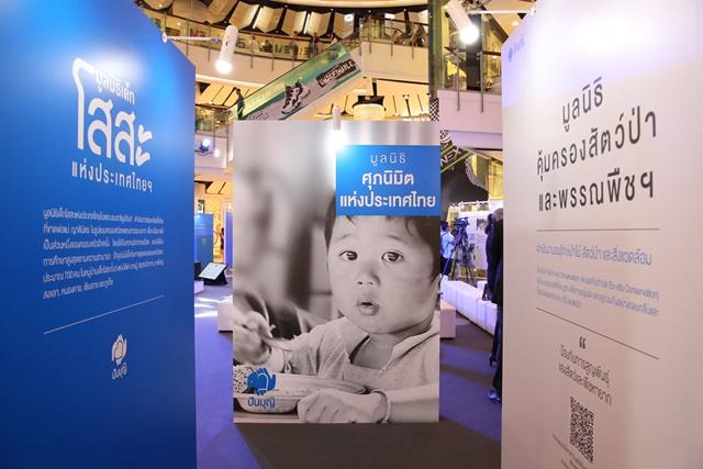 เว็บไซต์ปันบุญ www.punboon.org ช้อปปิ้งบุญ ง่าย สะดวก ทุกที่ ทุกเวลา