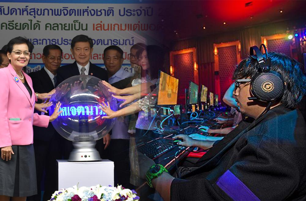 """ชงคุมอายุ 18 ปี เล่น """"อี-สปอร์ต"""" สธ.ห่วงเด็กไทย 2 ล้านคนเสี่ยง """"โรคติดเกม"""" แนะหลักเล่นแต่พอดี"""