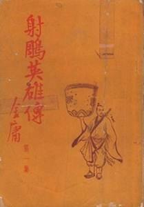 ปกหนังสือนิยายกำลังภายในของกิมย้ง Condor Trilogy (ไตรภาคชุดมังกรหยก) เล่ม 1 เวอร์ชั่นทศวรรษ 1960
