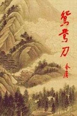 ปกหนังสือ Mandarin_Duck_Blades