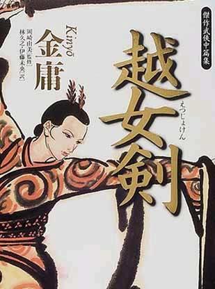 ปกหนังสือ Sword of the Yue Maiden